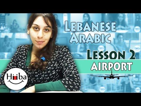 Learn Arabic (Lebanese) lesson 2 (airport)