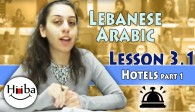 This is the thumbnail for the video of the 1st part of the Lebanese lesson 3 about hotels. It has a brownish background, with a portrait of Hiba Najem, a reception bell, and the title written in blue.